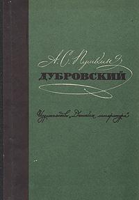А. С. Пушкин Дубровский пушкин а дубровский
