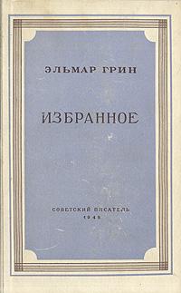Эльмар Грин Э. Грин. Избранное