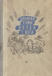 Эльмар Грин Ветер с юга
