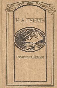 И. А. Бунин И. А. Бунин. Стихотворения и а бунин обетованному отеческому краю…