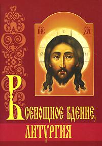 Всенощное бдение, литургия всенощное бдение литургия