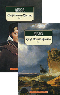лучшая цена Александр Дюма Граф Монте-Кристо. В 2 томах