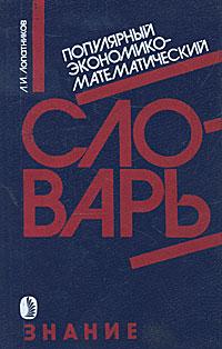 Л. И. Лопатников Популярный экономико-математический словарь экономико математические исследования математические модели и информационные технологии