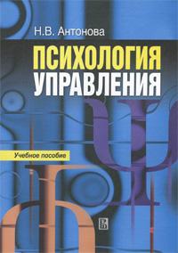 Н. В. Антонова Психология управления