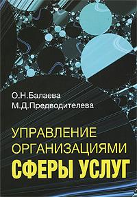 цены О. Н. Балаева, М. Д. Предводителева Управление организациями сферы услуг