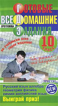 Готовые домашние задания. 10 класс