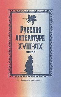 Русская литература XVIII-XIX веков. Справочные материалы