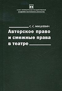 С. С. Мицкевич. Авторское право и смежные права в театре