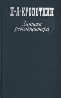 П. А. Кропоткин Записки революционера