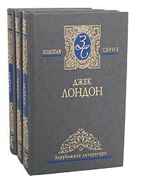 Джек Лондон Джек Лондон. Избранные сочинения в 3 томах (комплект) джек лондон lõunamere jutud
