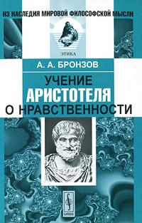 А. А. Бронзов Учение Аристотеля о нравственности