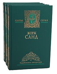 Жорж Санд Жорж Санд. Избранные сочинения в трех томах