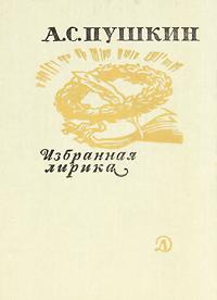 А. С. Пушкин А. С. Пушкин. Избранная лирика а с пушкин а с пушкин избранные сочинения