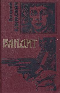 Евгений Климович Бандит