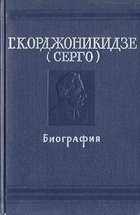 В. С. Кириллов, А. Я. Свердлов Г. К. Орджоникидзе (Серго). Биография г к орджоникидзе серго биография