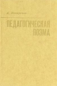 А. Макаренко Педагогическая поэма цена и фото