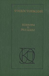 Ф. М. Достоевский. Повести и рассказы