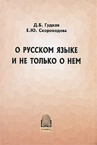 Д. Б. Гудков, Е. Ю. Скороходова О русском языке и не только о нем