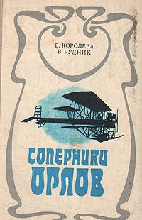 Соперники орлов Книга рассказывает о первом русском...