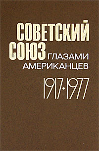 Советский Союз глазами американцев. 1917-1977