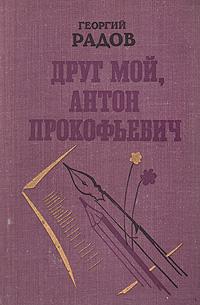 Георгий Радов Друг мой, Антон Прокофьевич