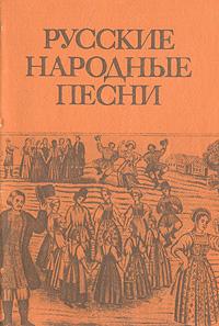 Народное творчество Русские народные песни