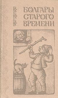 Болгары старого времени
