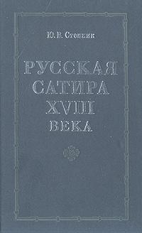 Ю. В. Стенник Русская сатира XVIII века