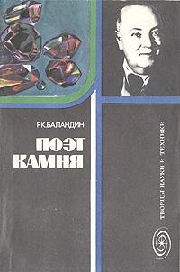 Р. К. Баландин Поэт камня