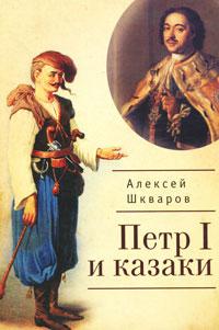 Алексей Шкваров Петр I и казаки