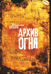 Владимир Шали Архив огня
