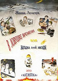 Жанна Лельчук В ловушке времени