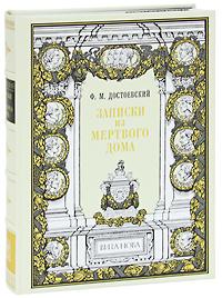 Ф. М. Достоевский Записки из Мертвого дома (подарочное издание)
