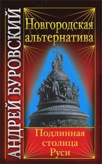 Буровский А.М. Новгородская альтернатива. Подлинная столица Руси