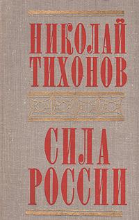 Николай Тихонов Сила России