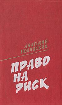 Анатолий Полянский Право на риск виктор меньшиков анатолий полянский цветок на камне записки разгильдяя