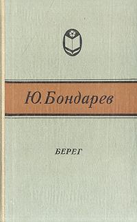 Юрий Бондарев Берег тамбур берег