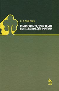 Л. Леонтьев Пилопродукция. Оценка качества и количества