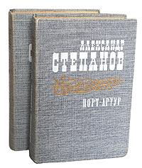 А. Степанов Порт-Артур (комплект из 2 книг) отсутствует дело о сдаче крепости порт артур японским войскам в 1904 г отчет