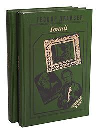 Теодор Драйзер Гений (комплект из 2 книг) драйзер т серия теодор драйзер комплект из 2 книг