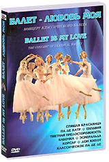 Балет - любовь моя а де тэб загадка руки