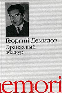 Георгий Демидов Оранжевый абажур георгий демидов неоконченный дуэт спектакль