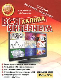 М. И. Бабенко, Н. С. Тесленко Вся халява Интернета книга онлайн читать бесплатно