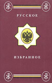 Русское избранное. Том I. Православие. Самодержавие. Народность