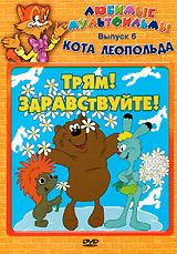 Любимые мультфильмы кота Леопольда: Трям! Здравствуйте! Выпуск 6 цена