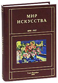 Г. Б. Романов Мир искусства. 1898-1927