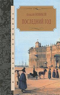 Алексей Новиков Последний год