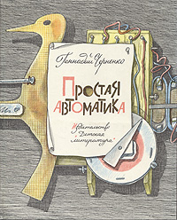 Геннадий Черненко Простая автоматика бирюса 133 холодильник б 133