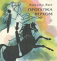Эдвард Лир Прогулка верхом