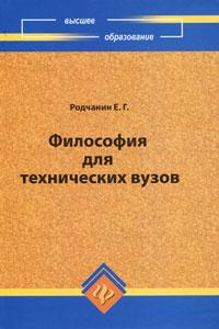 Е. Г. Родчанин Философия для технических вузов а и липкин философия науки учебник для магистратуры